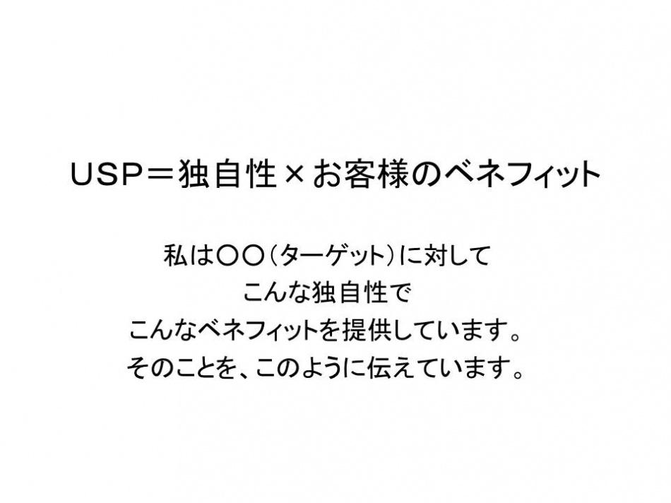 USP=独自性×お客様のベネフィット